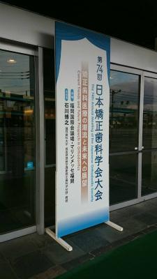 日本矯正歯科学会大会