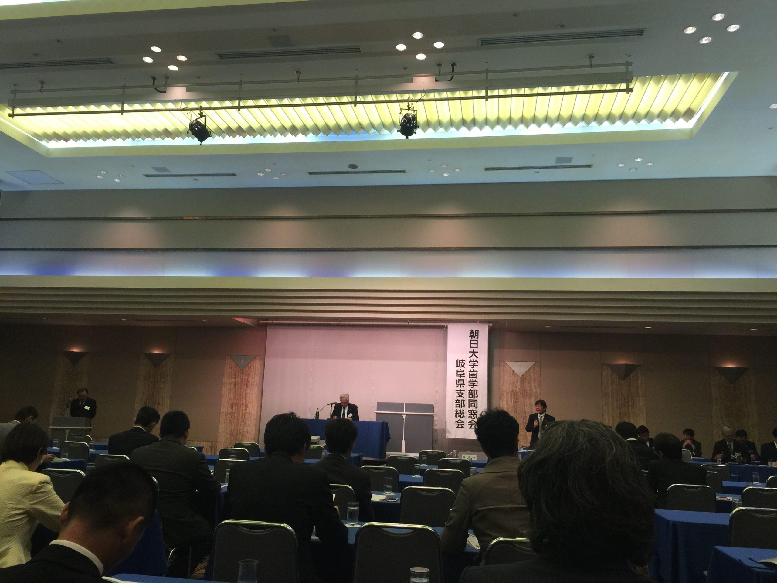 朝日大学歯学部同窓会総会