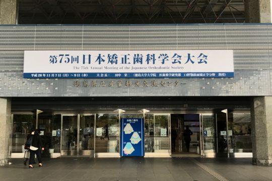 第75回日本矯正歯科学会大会